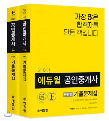2020 에듀윌 공인중개사 단원별 기출문제집 1차, 2차 세트