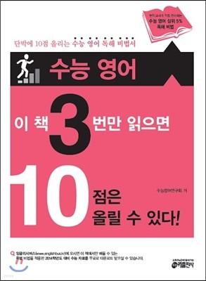 수능 영어 이 책 3번만 읽으면 10점은 올릴 수 있다 (2013년)