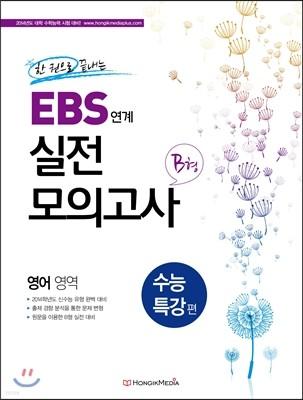 한 권으로 끝내는 EBS 연계 실전 모의고사 수능특강 편 영어 영역 B형 (2013년)