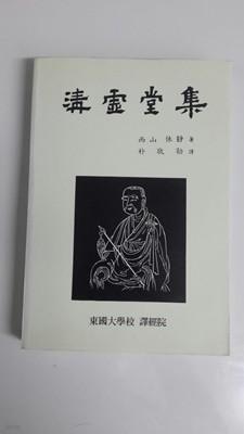 청허당집 1987년 초판본