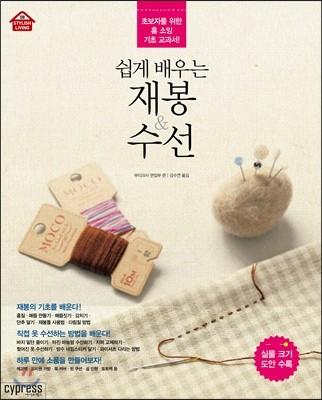 쉽게 배우는 재봉 & 수선