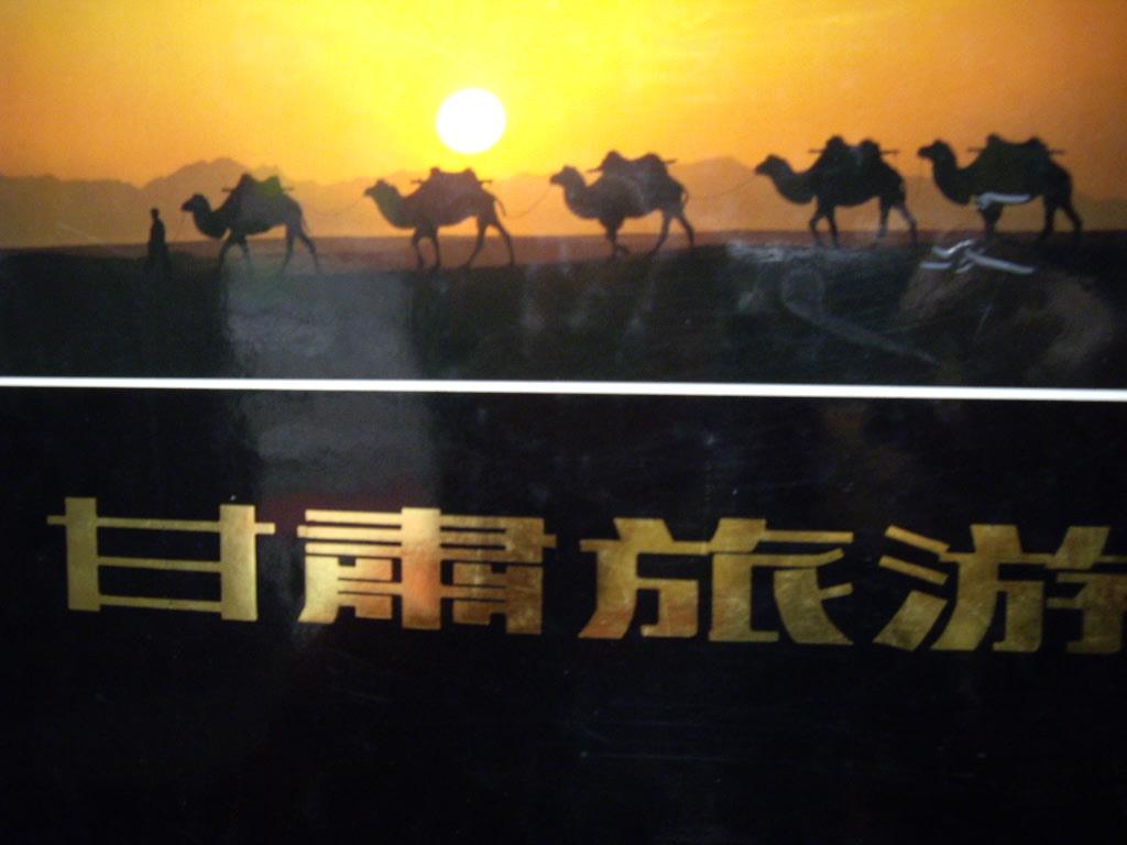 甘肅旅遊 Tourism in GANSU (Hardcover)