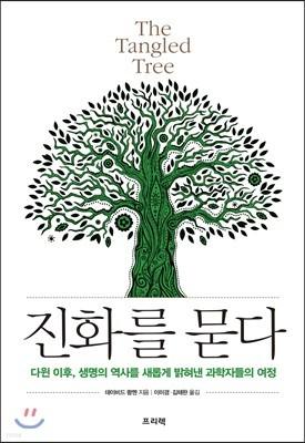 진화를 묻다 The Tangled Tree