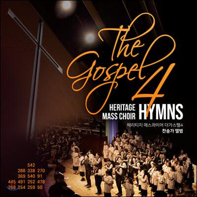 헤리티지 매스콰이어 - 4집 더 가스펠 (The Gospel 4)