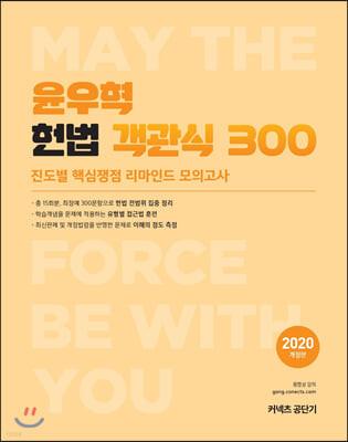 2020 윤우혁 헌법 객관식 300