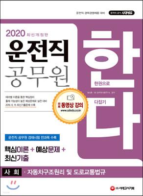 2020 운전직 공무원 한다(사회, 자동차구조원리 및 도로교통법규)