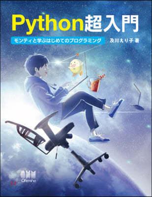 Python超入門-モンティと學ぶはじめてのプログラミング