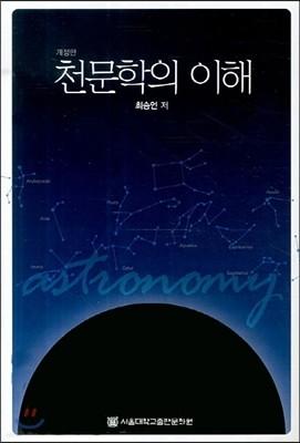 천문학의 이해
