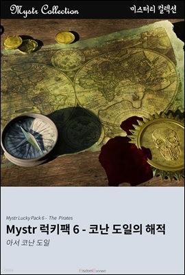 [대여] Mystr 럭키팩 6 - 코난 도일의 해적