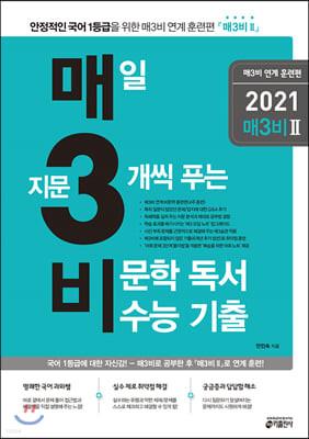 매3비 2 매일 지문 3개씩 푸는 비문학 독서 수능기출 매3비 연계 훈련편 (2020년)