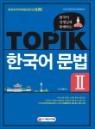 한국어 선생님과 함께하는 TOPIK 한국어 문법 2