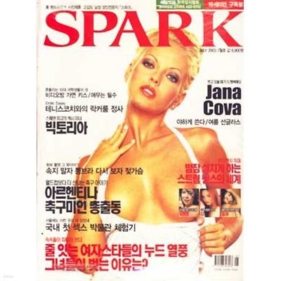스파크 2003년-7월호 no 90 (신532-3)