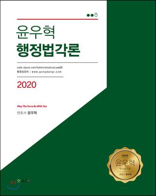 2020 윤우혁 행정법각론
