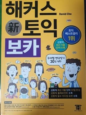 해커스 신토익보카 David Cho 해커스어학연구소