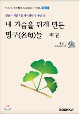 내 가슴을 뛰게 만든 명구(名句)들-제1권