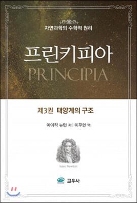 프린키피아 3