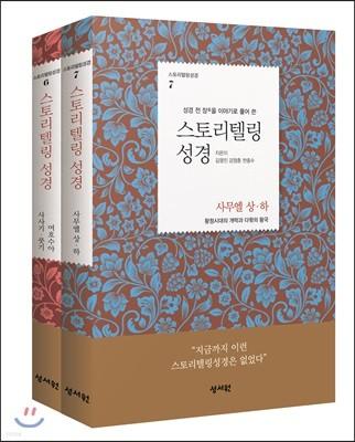 스토리텔링성경(여호수아+사무엘 세트)