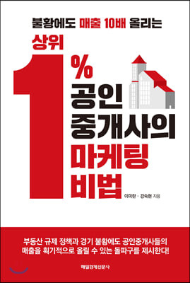 상위 1% 공인중개사의 마케팅 비법