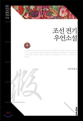 조선 전기 우언소설