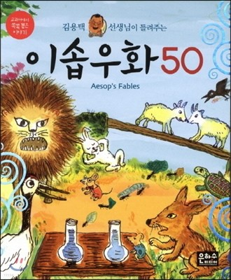 김용택 선생님이 들려주는 이솝우화 50