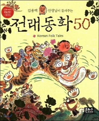 김용택 선생님이 들려주는 전래동화 50