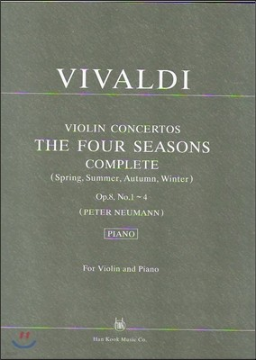 비발디 바이올린 협주곡 사계