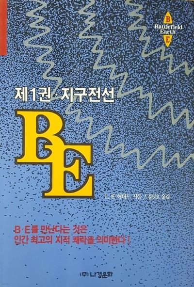 BE 제1권 - 지구전선