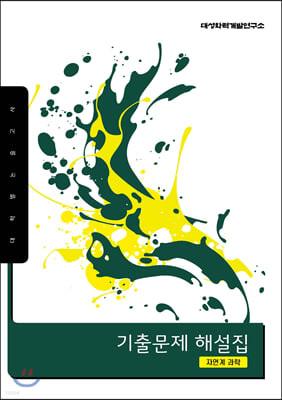 대학별 논술고사 기출문제 해설집 자연계 과학 (2020년)