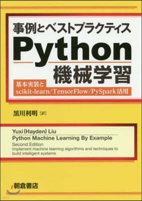 Python機械學習 基本實裝とscik