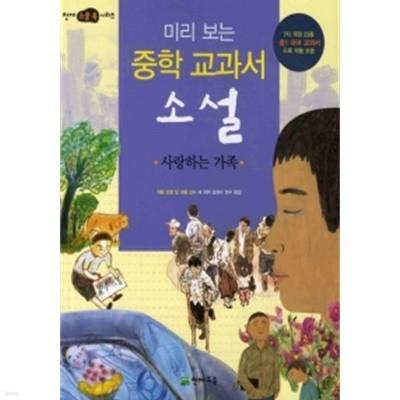 미리 보는 중학 교과서 소설 : 사랑하는 가족