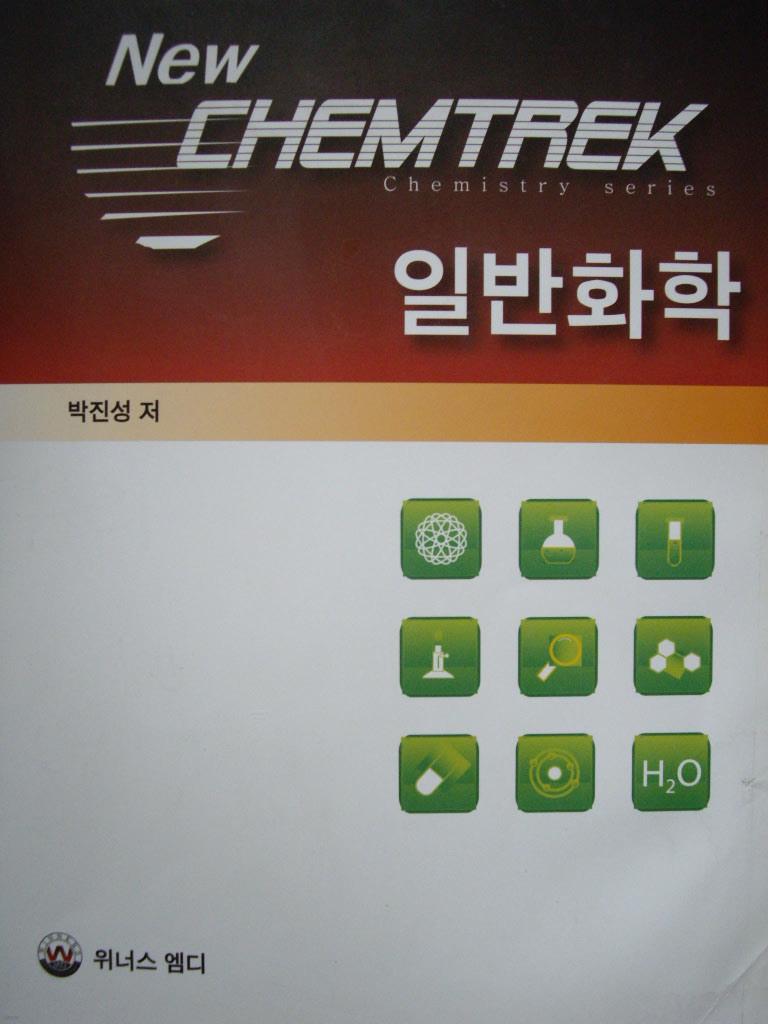 New Chemtrek 일반화학