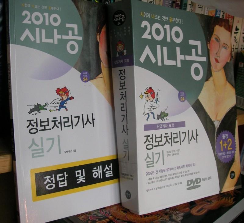 정보처리기사 실기(2010시나공24) + 정답 및 해설