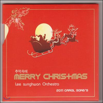 이성환 오케스트라 - 추억속에 Merry Chris+mas