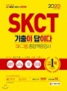 2020 All-New 기출이 답이다 SKCT SK그룹 종합역량검사