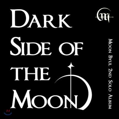 문별 - 미니앨범 2집 : DARK SIDE OF THE MOON