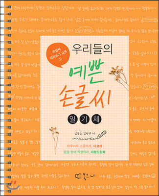 우리들의 예쁜 손글씨 : 일기체