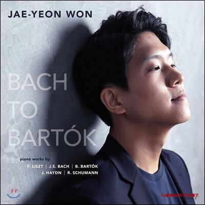 원재연 - 피아노 독주집 (Bach to Bartok)