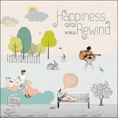 박혜경 - Happiness Rewind : 스페셜 리메이크 앨범