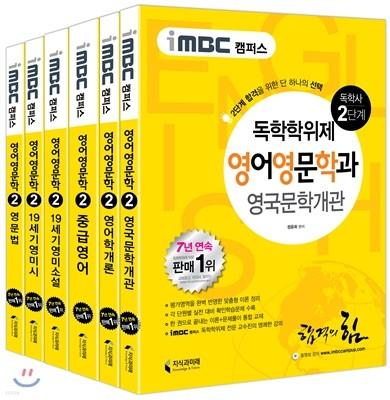 iMBC 캠퍼스 영어영문학과 2단계 전과목 SET 독학학위제 (독학사)