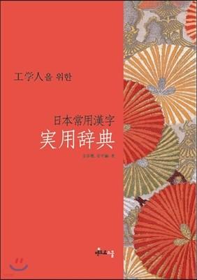 일본상용한자 실용사전