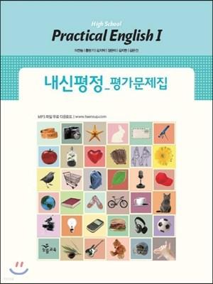 High School Practical English 1 내신평정 평가문제집 고등 실용영어 1 (2017년용/이찬승)