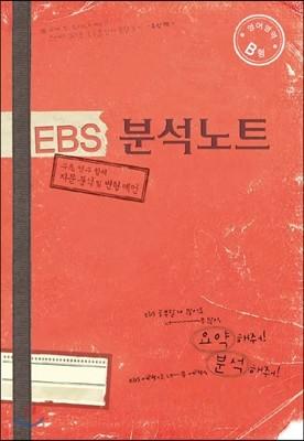 EBS 분석노트 영어영역 B형 (2013년)