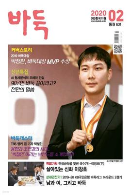 월간 바둑 2020년 02월호