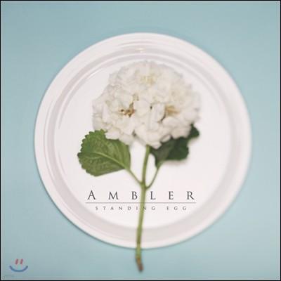스탠딩 에그 (Standing Egg) - 미니앨범 : Ambler