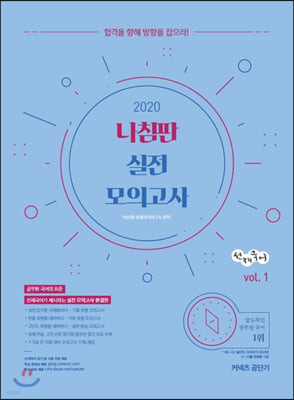 2020 선재국어 나침판 실전 모의고사 vol.1