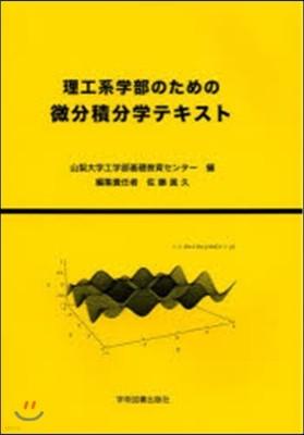 理工系學部のための微分積分學テキスト