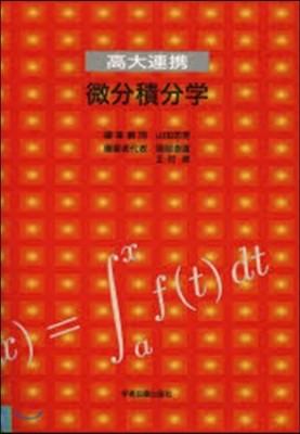 高大連携 微分積分學