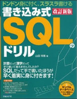 書きこみ式SQLのドリル 改訂新版