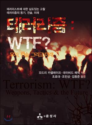 테러리즘: WTF?