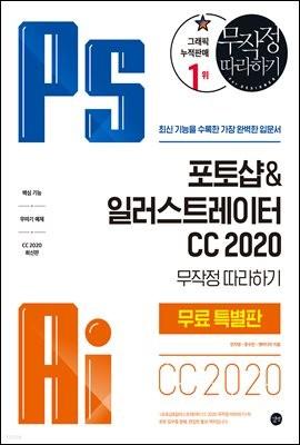 포토샵&일러스트레이터 CC 2020 무작정 따라하기-무료체험판
